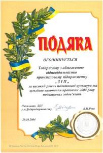 ¦Ф¦Я¦Р 2004