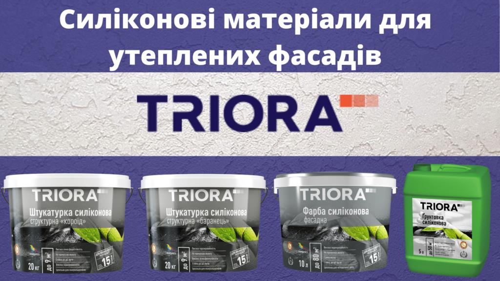 силиконовые краски TRIORA